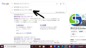 社名の検索とともに出てくる検索キーワード