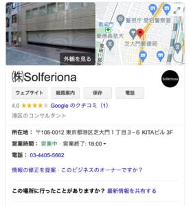 【完全版】Googleマップなどの口コミ削除方法とポイント